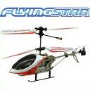 電動3chラジコンヘリ FLYING STAR mini フライングスター ミニ ヘリコプター 室内【送料無料】