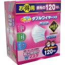 超立体設計 Wワイヤーマスク 女性・子供用サイズ 120枚入 お得用 PM2.5対応【あす楽】