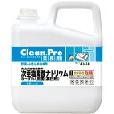 次亜塩素酸ナトリウム 5kg 3本セット 送料無料サラヤ クリーンプロCean.Pro業務用 殺菌、漂白剤