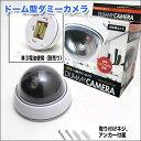 ダミー ドーム型 セキュリティーカメラ 電池式防犯カメラ 屋内用【あす楽】