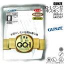 GUNZE GUNZE グンゼ インナー GQ‐1 快適設計 綿100% 半ズボン下 前あき GQ0307 M・L