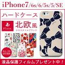 【メール便送料無料】 iPhone7 iPhone6 iPhone6s iPhoneSE iPhone5 iPhone5S iPhone5C ケース 北欧 花柄 テキスタイル iPhone ケース カバー アイフォン ハードケース Plune. プルーン おしゃれ レディース iphone7ケース case