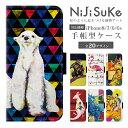 《送料無料》 iPhoneケース NIJISUKE 手帳型 ...