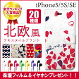 iPhoneSE ケース iPhone5 ケース iPhone5S ケース 北欧 テキスタイル 花柄 手帳型ケース レディース アイフォン アイホン iPhone ケース カバー ストラップホール カード収納 Plune.(プルーン) Apple 苺 リボン ハート 【メール便送料無料】