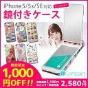 【1000円OFFセール】iPhone5s iPhone5 iPhoneSE ケース 鏡付きケース