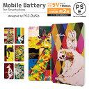 モバイルバッテリー NIJISUKE 4000mAh 【 薄型 軽量 極薄 iPhone アイフォン...