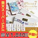 【限定半額SALE!!】iPhone7ケース iPhone6 ケース iPhone6s ケース スライド式ベルト 手帳型ケース bloem(ブルーム) ストラップ付 鏡付き カード収納 アイフォン 三つ折り 花柄 秋冬柄 スマホケース 携帯ケース