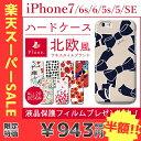 【限定半額SALE!!】iPhone7ケース iPhone6 iPhone6s iPhoneSE iPhone5 iPhone5S iPhone5C ケース 北欧 花柄 テキスタイル iPhone ケース カバー アイフォン ハードケース Plune. プルーン おしゃれ レディース iphone7 ケース 【メール便送料無料】