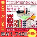 【限定半額SALE!!】iphone7ケース iphone6s iphone6 ケース iCompa
