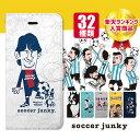 iPhoneSE ケース iPhone5 ケース iPhone5S ケース iPhone ケース カバー 手帳型ケース アイフォン アイホン ダイアリー ストラップホール カード収納 soccer junky(サッカージャンキー) スポーツ フットサル フレンチブルドック スマホケース