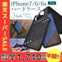 【限定半額SALE!!】iphone7ケース iphone6 ケース 木 木製 ジーンズ デニム ケース iphone7 「S-tyle」 ウッド サーフ ハワイアン アウトドア キャンプ スマホケース 携帯ケース 【メール便送料無料】