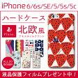 【メール便送料無料】 iPhone6 ケース iPhone6s ケース iPhoneSE ケース iPhone5 ケース iPhone5S ケース iPhone5C ケース 北欧 花柄 テキスタイル iPhone ケース カバー アイフォン ハードケース Plune. プルーン 苺 リボン ハート 女の子 レディース