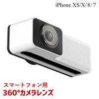 《送料無料》 360度カメラ 360°カメラ PanoClip | スマホ スマートフォン iPhone 動画 アプリ パノラマ レンズ 広角 魚眼 SNS映え iPhoneXS iPhoneX iPhone8 iPhoneSE 第2世代 iPhone7 アイフォンSE 第二世代 カメラレンズ 自撮り 全