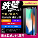 強化フィルム iPhone 【 iPhone7 iPhone...