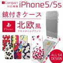 【メール便送料無料】 iPhoneSE ケース iPhone5 ケース iPhone5S ケース 北