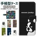 《送料無料》 iPhoneケース サッカー ジャンキー 手帳