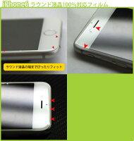 iPhone6/6s/5/5sフィルム/保護フィルム/液晶保護フィルム/保護シール/保護シート/両面保護フィルム/画面保護フィルム/衝撃吸収