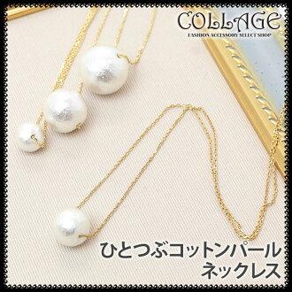 一棉珍珠項鍊 (項鍊珍珠珍珠珍珠棉金粒項鍊贈品婦女拼貼可愛小玩意辦得相當時髦禮品聖誕禮品聖誕禮品)