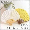 【メール便送料無料】RICCA クルール レース 扇子 レディース かわいい おしゃれ せんす シェル型 女性用 夏 ケース付き 袋 花柄 涼しい プチギフト 誕生日 プレゼント 浴衣
