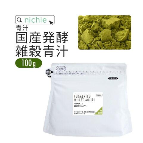 nichie 大麦若葉 ケール 桑の葉 モリンガ 青汁 粉末 雑穀 ミックス 国産 100g
