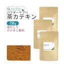 茶カテキン 粉末 50g×3袋 カテキン パウダー