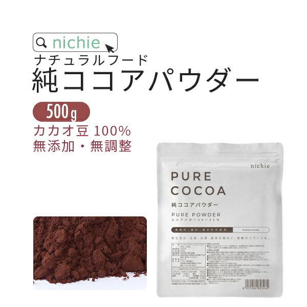 純ココア パウダー 500g[ ゆうパケット 送料無料 ] [ カカオ ココアパウダー ]″