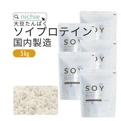ソイプロテイン 大豆プロテイン 5kg 国内メーカー製造品 大豆 植物 タンパク質 サプリメント 大容量 nichie ニチエー
