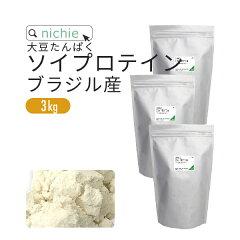 ソイプロテイン 大豆プロテイン 3kg ブラジル産 低脂質 大豆 植物 タンパク質 サプリメント 大容量 nichie ニチエー
