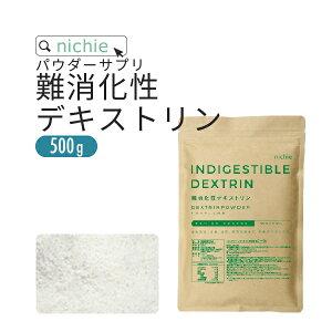 難消化性デキストリン 水溶性食物繊維 500g フランス