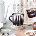 マグカップ 黒十草 おしゃれ 陶器 美濃焼 日本製 岐阜県 和モダン 和風 コーヒーカップ 北欧 ギフト お祝い 結婚祝い 内祝い 母の日 プレゼント
