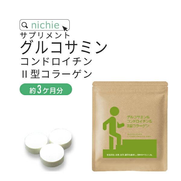 グルコサミン コンドロイチン 2型 コラーゲン 450粒 [ゆうパケット 送料無料 ][グ…...:collagenkirei:10000134