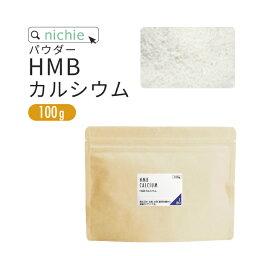 HMB カルシウム パウダー サプリメント 100g ノンフレーバー[ゆうパケット 送料無料 ]