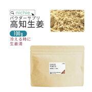 高知県 しょうが 粉末 100% 100g しょうがパウダー 生姜パウダー
