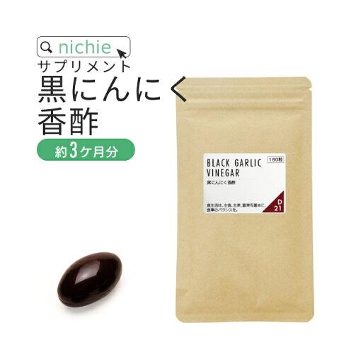 黒にんにく 香酢(こうず) サプリ 180粒(約3ヶ月分)国産 の中でも 青森産 にんにく 使用 飲むお酢 や 黒酢 サプリ をお探しの方にもおすすめ アミノ酸 クエン酸 を摂れる 黒にんにく酢 サプリメント nichie ニチエー