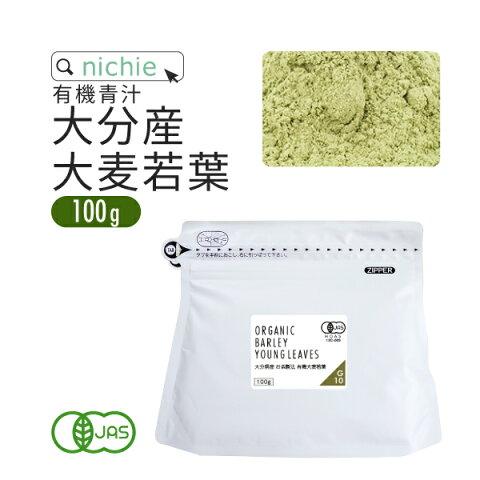 nichie 大麦若葉青汁 大麦若葉 青汁 サプリ オーガニック 国産 大分県産 100g
