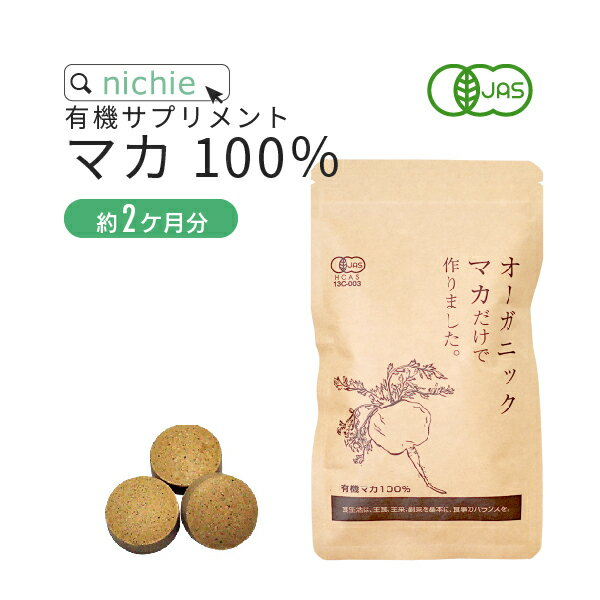 マカ 100% オーガニック サプリメント 100g(約400粒) [ゆうパケット 送料無…...:collagenkirei:10000155