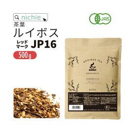 ルイボスティー オーガニック 茶葉 500g ノンカフェイン の 有機 ルイボス 茶 の 大容量 パック ハーブティー A10 nichie ニチエー