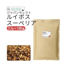 ルイボスティー ティーバッグ 2.5g×100包 ノンカフェイン の ルイボス 茶 の 大容量 パック ハーブティー ティーパック A250 nichie ニチエー