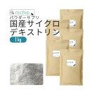 サイクロデキストリン 1kg(200g×5袋) [ 送料無料 ] [ シクロデキストリン ]