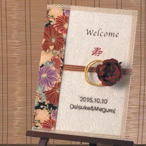 ウェルカムボード手作りキット和モダン菊