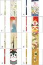 京都洛柿庵 手描き細タペストリー お正月飾り8種