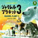 【送料無料】パンダの穴 シャクレルプラネット3 全6種セット【クリックポスト出荷】