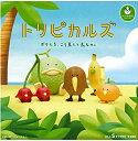 【送料無料】パンダの穴 トリピカルズ 全5種セット 【佐川急...