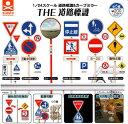 【送料無料】1/24スケール 道路標識&カーブミラー THE 道路標識 全6種セット 【クリックポスト出荷】