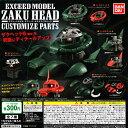 【送料無料】機動戦士ガンダム EXCEED MODEL ZAKU HEAD エクシードモデル ザクヘッド