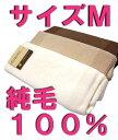 【グンゼ/コーカン】ハラマキ 純毛M/腹巻/腹巻き/腹巻レディース/腹巻メンズ/腹巻パ