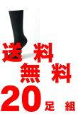 ☆レビューを書いたら!☆メンズビジネスソックス/20足組/企業戦士男のソックス20足組/メンズソックス/メンズ靴下/男靴下/激安/安い/セール/ムレない靴下【smtb-TK】【to