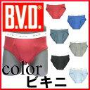 ☆メール便対応OK(4枚まで)☆【BVD】カラービキニ/ビキニブリーフ/日本製/前あき/ビキ