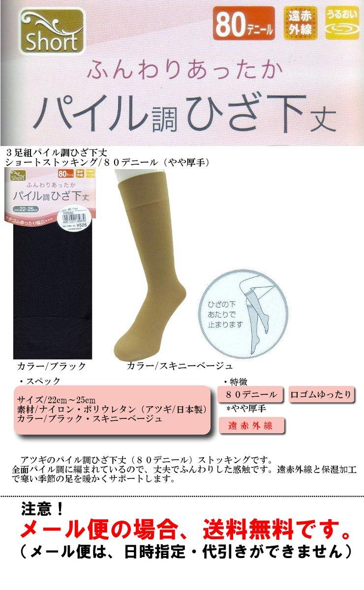 3足組パイル調ひざ下丈FS5089/アツギ/ひ...の紹介画像2