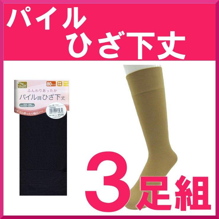3足組パイル調ひざ下丈FS5089/アツギ/ひざ...の商品画像